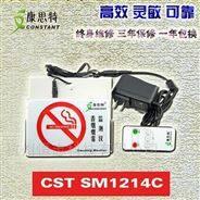 康思特CSTSM1214-C高灵敏控烟报警器